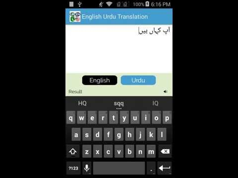 Urdu English Translator - Apps on Google Play