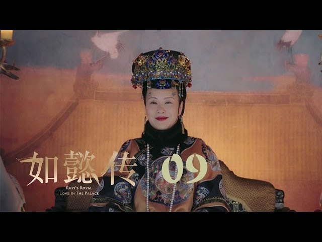 如懿傳 09 | Ruyi's Royal Love in the Palace 09(周迅、霍建華、張鈞甯、董潔等主演)