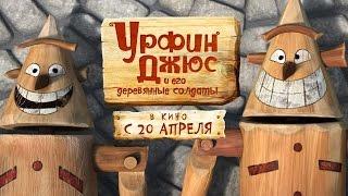 Урфин Джюс и его деревянные солдаты - В кино с 20 апреля. Мультфильмы 2017