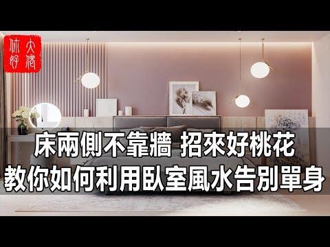 床兩側不靠牆 招來好桃花;教你如何利用臥室風水,告別單身。