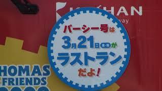 京阪交野線 京阪10000系(10001F・きかんしゃパーシー号2013) 普通枚方市行き