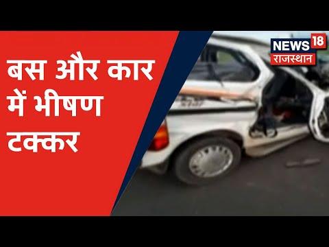 Pratapgarh : NH 56 पर हुई बस और कार में हुई भीषण टक्कर   News18 Rajasthan