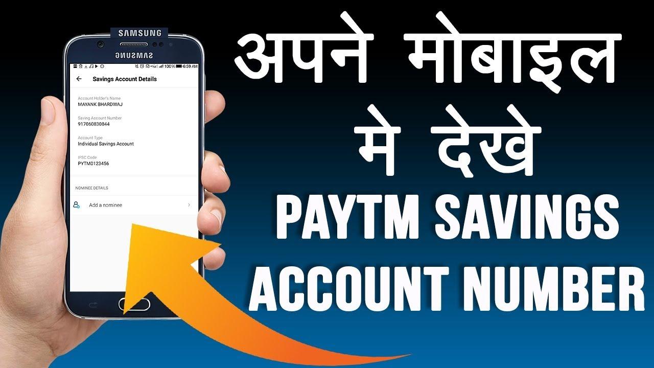 How to Find Paytm Bank Savings Account Number | अपने मोबाइल में देखे Paytm  Bank Account Number