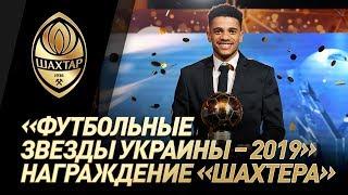 Золотой мяч Тайсона и церемония награждения Футбольные звезды Украины 2019