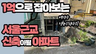 1억으로 잡아보는 서울근교 신축이될 아파트
