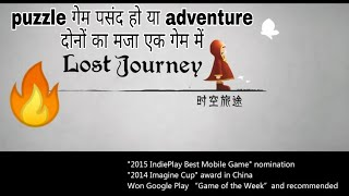 🔥LOST JOURNEY👌| gameplay | Adventure mobile game with amazing puzzles | by author of gamers