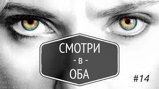 Люси, Области Тьмы, Элементарно, Канал Михаила Лидина