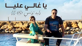 Walid Tounsi & Zaza - Ya Ghaly Alya (Exclusive) | (وليد التونسي & زازا - يا غالي عليا (فيديو كليب