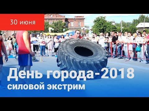 В Красноуфимске прошли показательные выступления по силовому экстриму