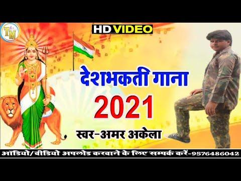 26-जनवरी-2021-|-desh-bhakti-video-song-2021-|-देशभक्ति-गीत-2021-|-bansidhar-chaudhary-ka-gana