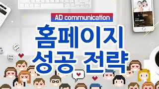 홈페이지 성공전략?! [에이디커뮤니케이션] AD com…