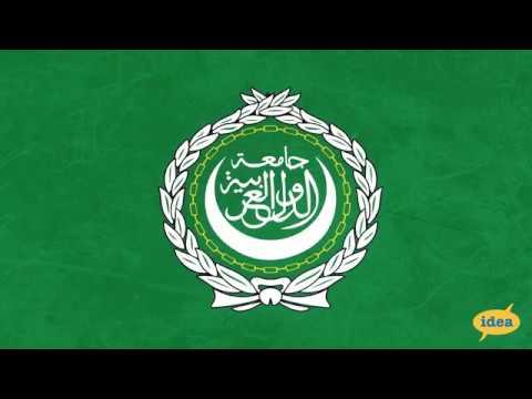 ماهي جامعة الدول العربية Youtube