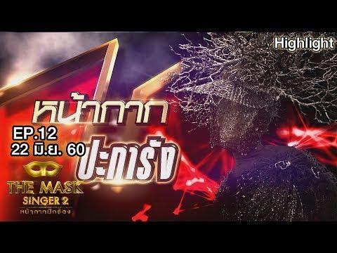 หน้ากากปะการัง | Semi-Final Group D | THE MASK SINGER หน้ากากนักร้อง 2