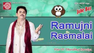 Gujarati Comedy ||Ramujni Rasmalai-2||Dhirubhai Sarvaiya