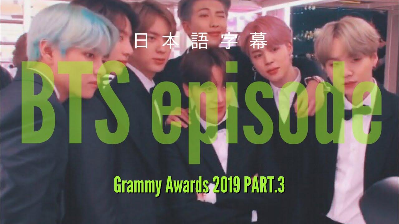 日本語字幕 Episode Grammy Awards 2019 防弾少年団 Bts 3 3