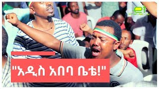 "#Ethiopia: EthioTube ከስፍራው - Town Hall with Eskinder Nega : ""አዲስ አበባ ቤቴ!"" 