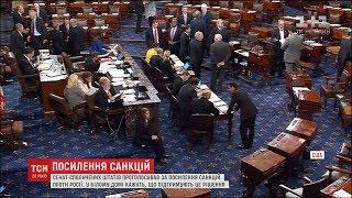Сенат Сполучених Штатів підтримав посилення санкцій проти Росії