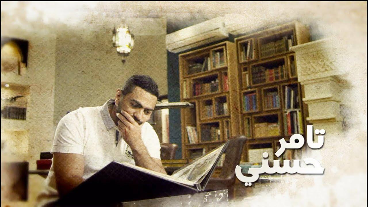 اغنية تتر مسلسل فرق توقيت - بين يوم و ليلة / Tamer Hosny - Ben youm wa lela