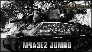 World of Tanks - Live: M4A3E2 - Sherman Jumbo [ deutsch | gameplay ]