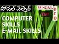 Social welfare Computer Skills in Telugu I E-mail skills TGT DCO PRINCIPAL  I APSWREIS