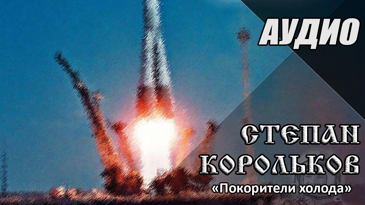 «Покорители холода» / Степан Корольков (Сингл 2020)