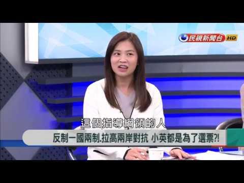 【新聞大解讀】反制一國兩制.拉高兩岸對抗 小英都是為了選票?! 2019.03.12