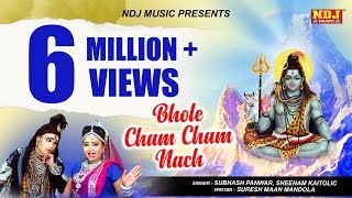 New Shiv Bhajan 2015 / Bhole Cham Cham Nach Dikhade Ne / Sheenam kaitolic ,Subhash Panwar