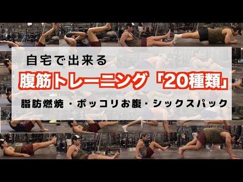 腹筋トレーニング20種類 【脂肪燃焼・ポッコリお腹・シックスパック】