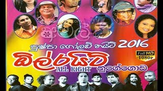 ALL RIGHT - LIVE AT NUGEGODA 2016 - FULL SHOW - WWW.AMALTV.NET