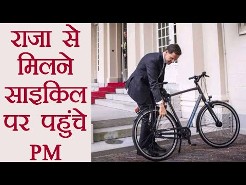 Netherlands PM Mark Rutte reaches Dutch House on Bicycle to meet King | वनइंडिया हिंदी