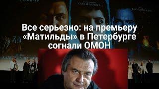 Премьера «Матильда» в Петербурге прошла под присмотром ОМОНа и молитвы противников