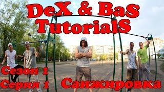 Dex&Bas Tutorials  - Санжировка (S1e01)