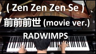 [Zen Zen ZenSe] 前前前世 (movie ver.) RADWIMPS | Piano Cover By Pianominion