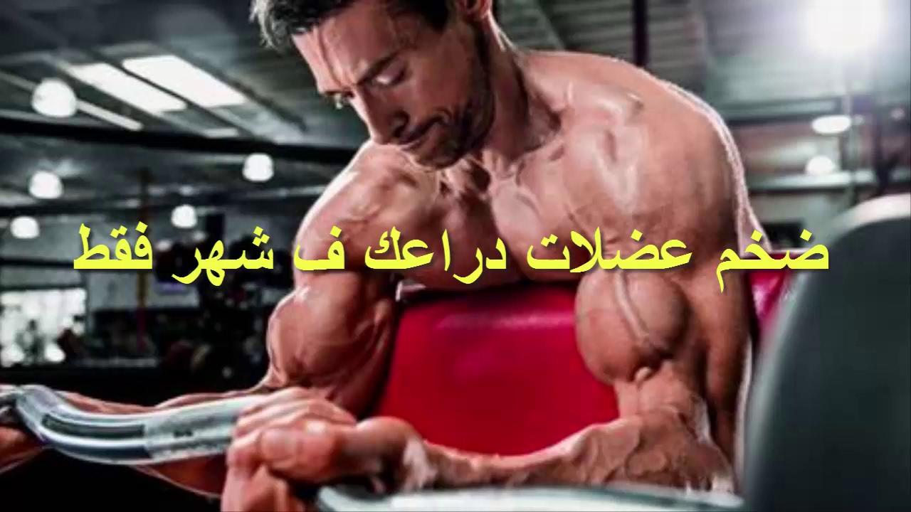 كيفية الحصول ع عضلات دراع ضخمة ف شهر واحد فقط