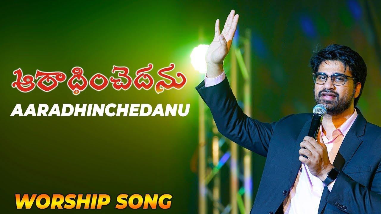 Telugu Christian Song | Aaradhinchedanu | Lyric Video | N Michael Paul