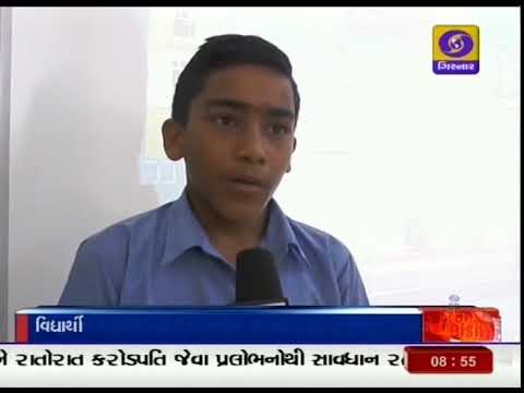 323. Digital Class Room | Vadodara District | Digital India | Ground Report Gujarati