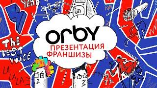 Франшиза магазина одежды Orby. Создано вместе с тобой!(, 2015-06-30T12:47:48.000Z)