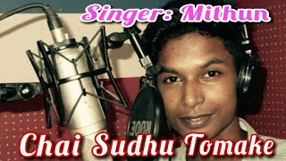 Chai Sudhu Tomake ( Full Song) | Mithun | Sany | ST Musical | Lyrical Video