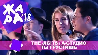 The Jigits и А Студио  -  Ты грустишь (ЖАРА В БАКУ Live, 2018)
