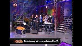Giannis Kapsalis - (parole 6/1/2016)