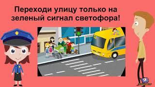 Безопасность пешехода