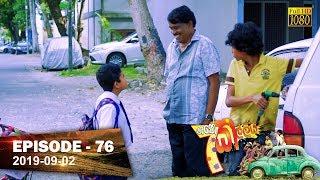 Hathe Kalliya | Episode 76 | 2019-09-02 Thumbnail