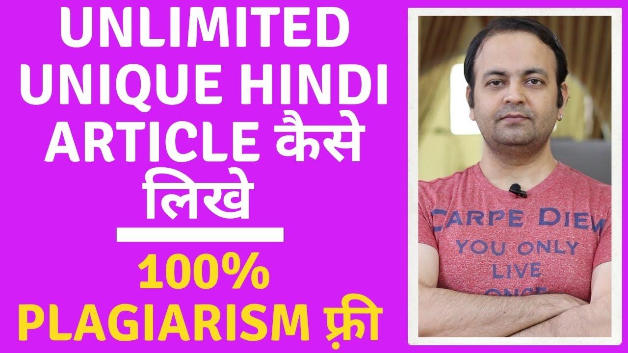 Hindi Mein Article Kaise Likhe   Unlimited Hindi Article Writing Generator [HINDI]   Techno Vedant