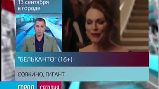 Город. 12/09/2018. GuberniaTV