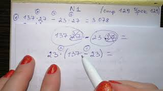 стр 129 №1 Урок 129 Математика 4 класс 2 часть Муравьева Найди значения выражений.