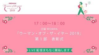 日経WOMAN「ウーマン・オブ・ザ・イヤー2019」【表彰式】
