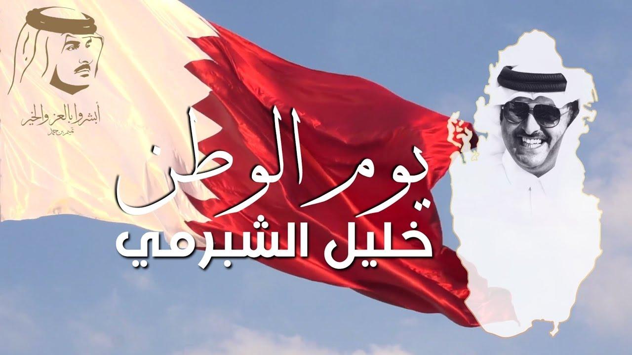 أغنية يوم الوطن قطر حصريا 2021 Youtube