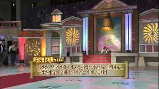 도전! 골든벨 - The Golden Bell Challenge 20110612 # 005