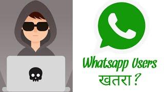 Whatsapp hack | Whatsapp spyware Attack | Whatsapp Spy | Is whatsapp secure Full Explained