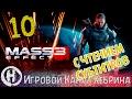 Прохождение Mass Effect 3 - Часть 10 - Немного о медузах (Чтение субтитров)